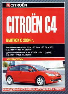 Citroen C4 с 2004 года выпуска. Руководство по ремонту автомобиля.