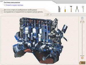 Обучающая программа автомеханика по ремонту автомобилей