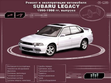 SUBARU LEGACY (1990-1998)