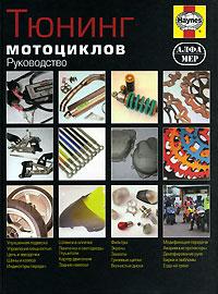 Тюнинг Мотоциклов. Руководство.