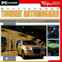 Виртуальный тюнинг автомобиля ВАЗ 2121, 2123, 2131