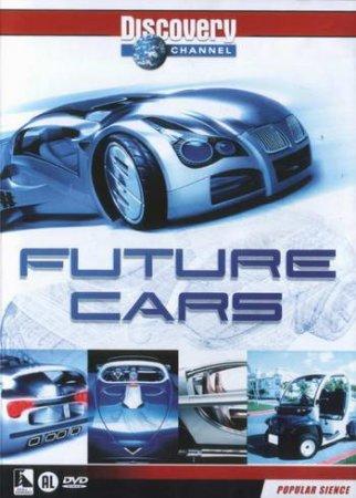 Машины будущего / FutureCar