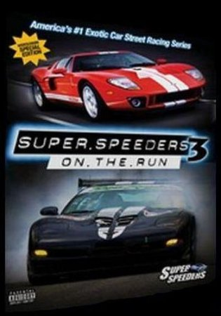 ����� ������� ���������� 3: � �������� / Super Speeders 3: On the Run ������� �����