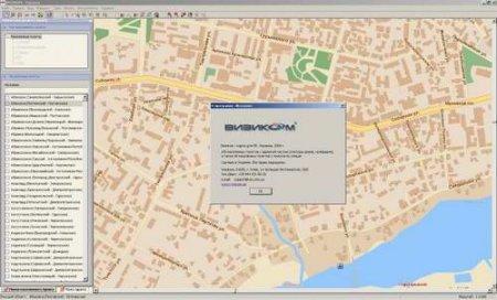 Визиком GPS. Электронная карта Украины для ПК и Windows Mobile (2009)