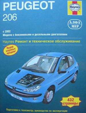 Peugeot 206 c 2002 года выпуска. Руководство по ремонту и обслуживанию автомобиля.