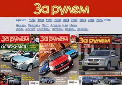 """Архив выпусков журнала """"За рулем"""" за 1997 - 2006 годы"""
