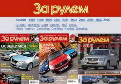 "����� �������� ������� ""�� �����"" �� 1997 - 2006 ����"