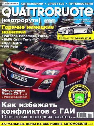 Журнал Quattroruote выпуск №1 за январь 2010 года