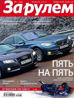 "Скачать журнал ""За рулем"" Украина №1 за январь 2010 года"