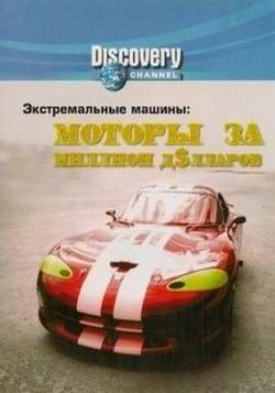 Моторы за Миллион Долларов / Million Dollar Motors. Видео о автомобилях.