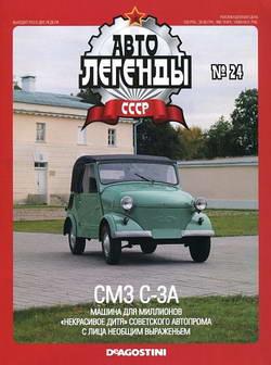 Автолегенды СССР. Выпуск №24. Автомобиль СМЗ С-3А.