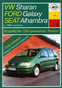 VW Sharan, Ford Galaxy, Seat Alhambra (с 1995 года выпуска). Руководство по ремонту.
