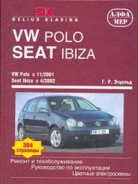 VW Polo c 11.2001 года выпуска и Seat Ibiza (Cordoba) с 4.2002 года. Руководство по ремонту.