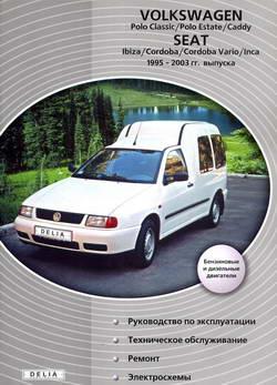 Seat Ibiza / Cordoba / Vario / Inca и VW Polo Classic / Polo Estate / Caddy (1995 - 2003 год выпуска). Руководство по ремонту.