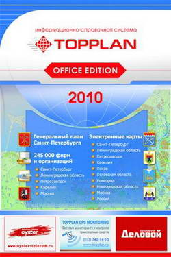 TopPlan Office Edition 2010 �������������-���������� �������