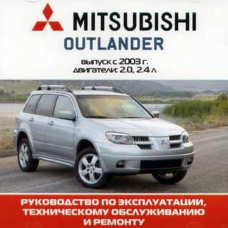 Mitsubishi Outlander (с 2003 года выпуска). Мультимедийное руководство по ремонту.