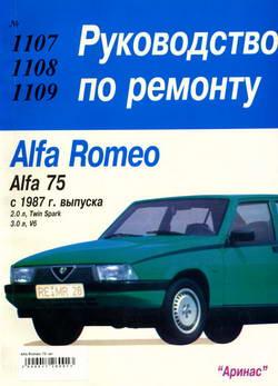 Alfa Romeo 75 (с 1987 года выпуска). Руководство по ремонту.
