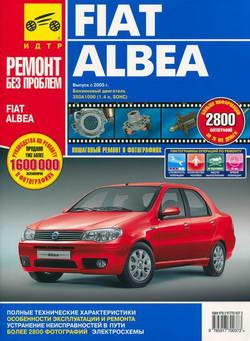 Fiat Albea (с 2005 года выпуска). Руководство по ремонту.