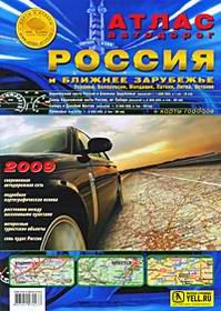 Атлас автомобильных дорог России: Россия и Ближнее Зарубежье 2010