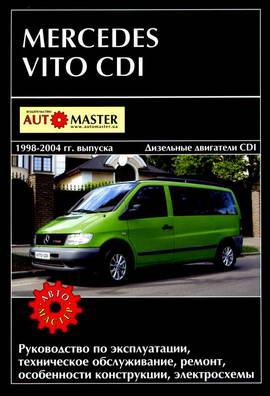 Mercedes Vito CDI (1998 - 2004 год выпуска). Руководство по ремонту.