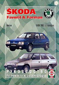 Skoda Favorit / Forman (1989 - 1992 год выпуска). Руководство по ремонту.