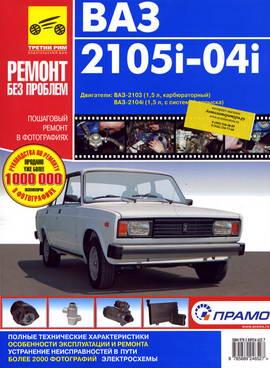 Автомобиль BA3-2105i / ВАЗ-2104i. Руководство по ремонту.