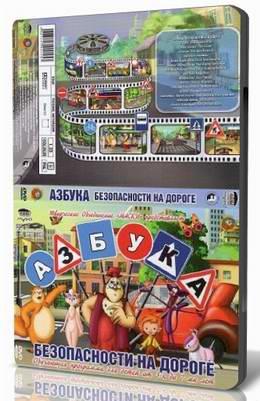 Азбука безопасности на дороге для ребенка. Серия: Уроки тетушки Совы. Обучающая видео программа.