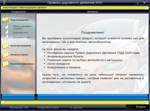 ПДД 2010 (Правила Дорожного Движения) (А,В) + Полезная Информация