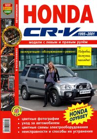 Honda CR-V (1995 - 2001 год выпуска). Руководство по ремонту.
