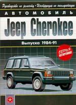 Jeep Cherokee (1984 - 1991 год выпуска). Руководство по ремонту.