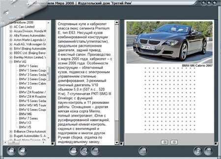 """[Журнал """"Автомобили мира 2008"""" Все марки] (2008) Иллюстрированный журнал"""