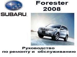 Руководство по обслуживанию и ремонту Subaru Forester 2008