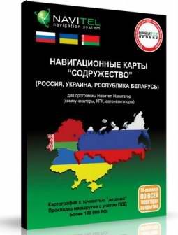 """Программа навигации Navitel 3.2.6.3594 + комплект навигационных карт """"Содружество"""" - Россия, Беларусь, Украина."""