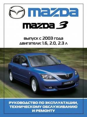 Mazda 3 с 2003 бенз. 1.6, 2.0, 2.3 л