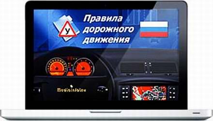 Правила дорожного движения (ПДД РФ): интерактивный обучающий видеокурс. (2009)