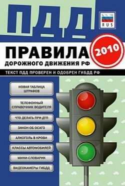 Правила дорожного движения (ПДД) России с изменениями 2010 года