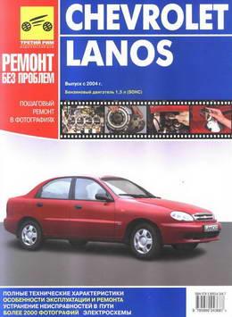 Chevrolet Lanos (с 2004 года выпуска). Руководство по ремонту.