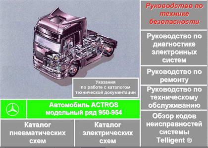 Mercedes-Benz Actros (модели 950 - 954). Техническая документация по ремонту.