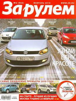 """Журнал """"За рулем"""" выпуск №2 за февраль 2010 год Скачать"""
