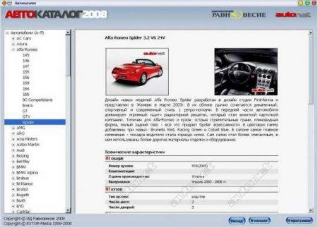 Электронный каталог автомобилей 1998 - 2008 года выпуска (2008)