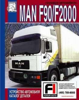 MAN F90 / F2000. Руководство по ремонту автомобиля.