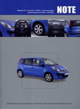 Nissan Note (модель Е11, с 2005 года выпуска). Руководство по ремонту автомобиля.