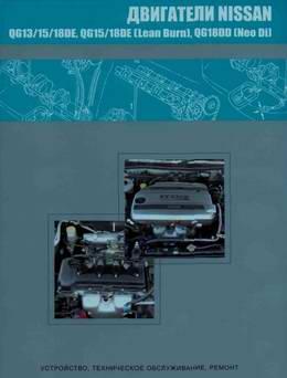 Двигатели автомобилей Nissan QG13DE, QG15DE, QG18DE, QG15DE (Lean Burn), QG18DE (Lean Burn), QG18DD (Neo Di). Руководство по ремонту.