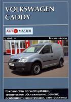 Volkswagen VW Caddy (2003 - 2008 год выпуска). Руководство по ремонту.