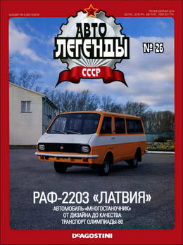 """Серия Автолегенды СССР №26: Автомобиль РАФ-2203 """"Латвия"""""""