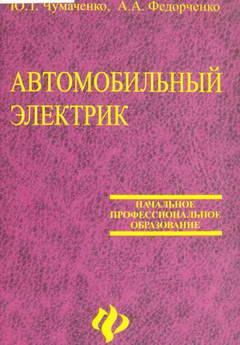 """Учебное пособие """"Автомобильный электрик"""""""