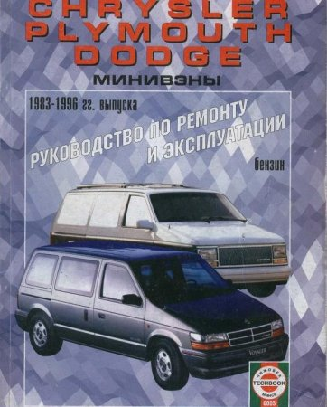 Руководство по ремонту минивэнов Dodge, Plymouth, Chrysler 1983 - 1996 гг [PDF]