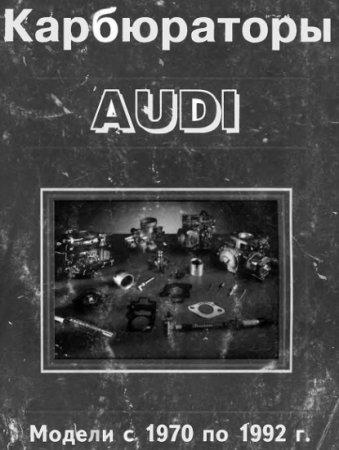 Карбюраторы Audi (c 1970 по 1992 гг)