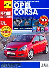 Opel Corsa D (с 2006 года выпуска). Руководство по ремонту.