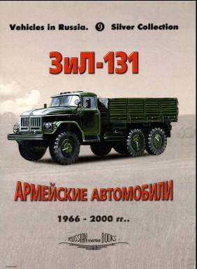 ЗиЛ-131/131Н Руководство поремонту 1966-2000 гг.